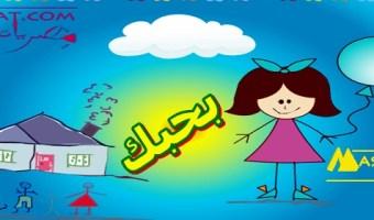 رسائل حب واتس اب مصرية قصيرة