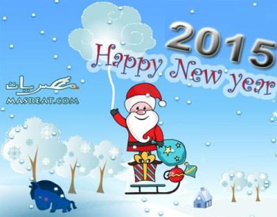 مسجات رسائل العام الجديد 2015