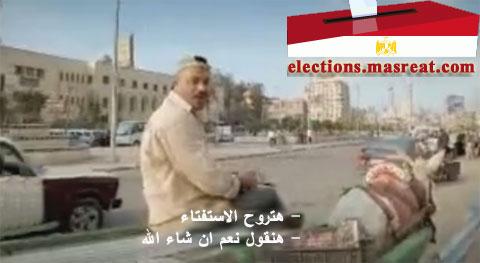 الفيلم الوثائقي شارك في الاستفتاء