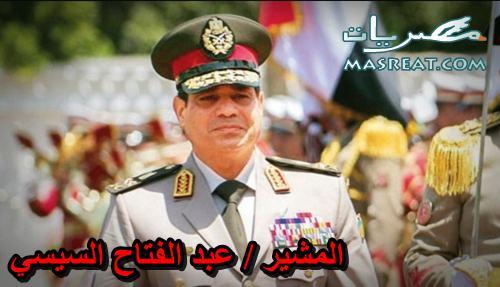 قرار ترقية الفريق عبد الفتاح السيسي الى رتبة المشير ومصر تحتفل