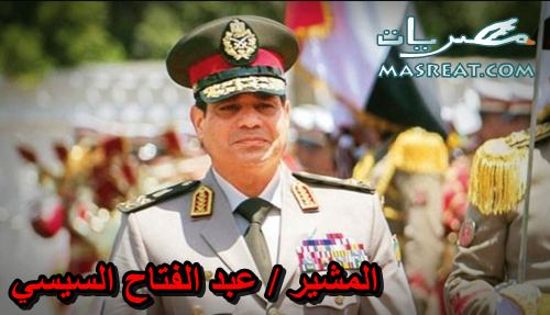 اخبار المشير عبد الفتاح السيسي