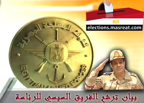 بيان ترشح الفريق السيسي لانتخابات الرئاسة المصرية