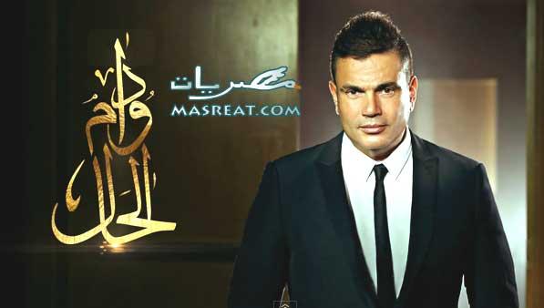 آخر اغاني عمرو دياب الجديدة، اغنية دوام الحال يوتيوب فيديو