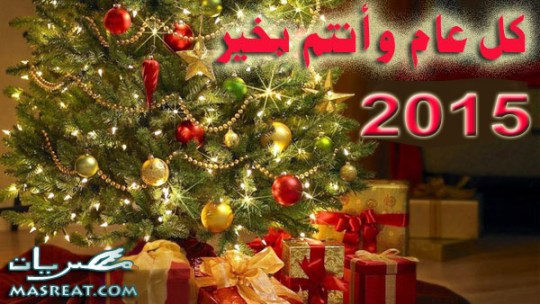 تهنئة سنة 2015
