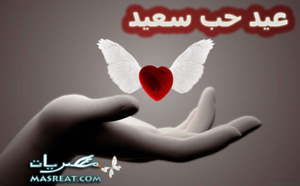 رسائل مسجات عيد الحب 2019 مصرية