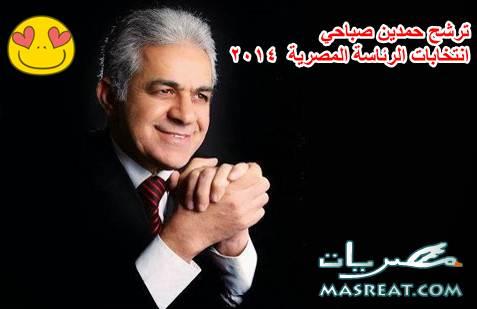 ترشح حمدين صباحي لانتخابات الرئاسة في مصر
