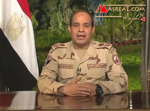 بيان كلمة ترشح المشير عبد الفتاح السيسي للرئاسة