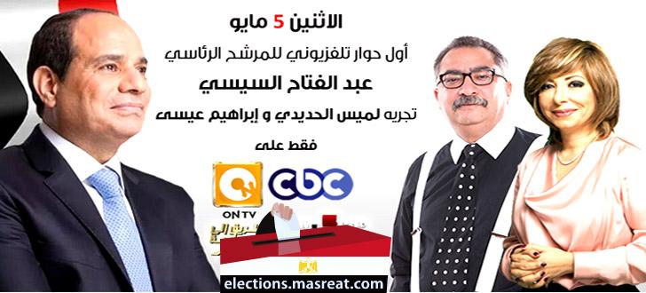 مشاهدة لقاء عبد الفتاح السيسى في موعد بثه مباشر اليوم