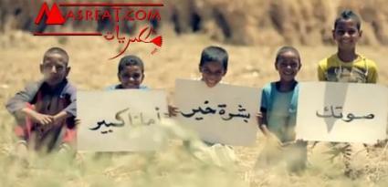اغنية بشرة خير انتخابات الرئاسة المصرية يوتيوب فيديو كليب
