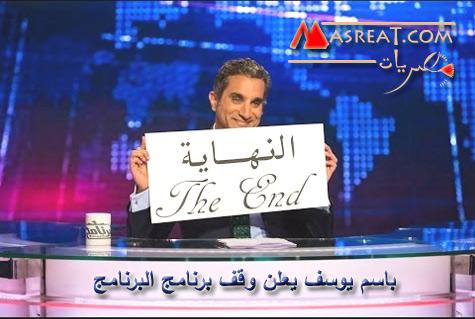 بالفيديو باسم يوسف يعلن ايقاف بث برنامج البرنامج بشكل نهائي
