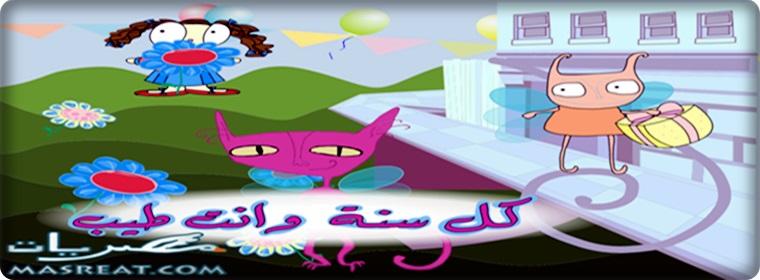 رسائل مسجات عيد ميلاد مصرية