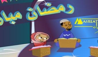 دعاء العشرة الاواخر من رمضان