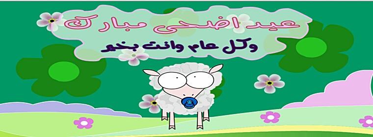 لعبة تلبيس خروف العيد 2018 - 2017