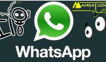 تطبيق واتس اب الذهبي