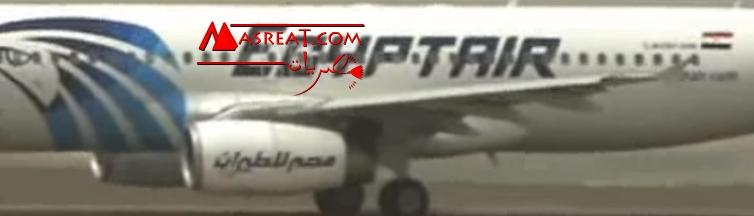 اخبار طائرة مصر للطيران المنكوبة