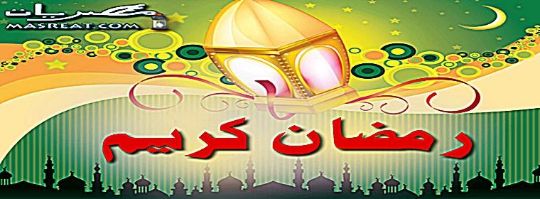 رسائل رمضان 2021 عبارات تهنئة رمضانية بجميع اللهجات العربية