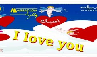 مسجات رسائل رومانسية واتس اب للعشاق