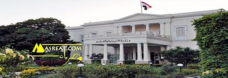 موقع نتائج وزارة التربية والتعليم نتيجة الامتحانات المصرية