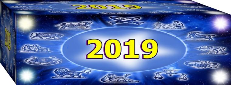 توافق الابراج 2019 - 2020