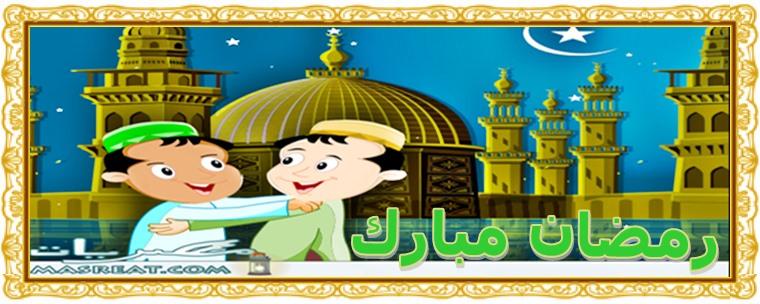 رسائل مسجات رمضان 1440