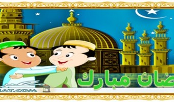 رسائل مسجات رمضان 1438