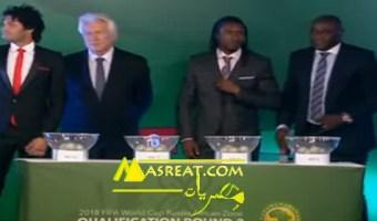 قرعة تصفيات مونديال كأس العالم 2018