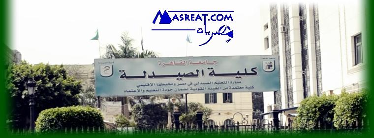 نتيجة صيدلة القاهرة
