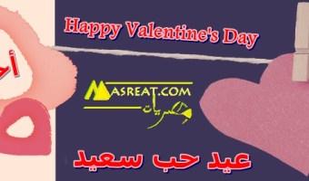 رسائل عيد الحب للحبيب 2019