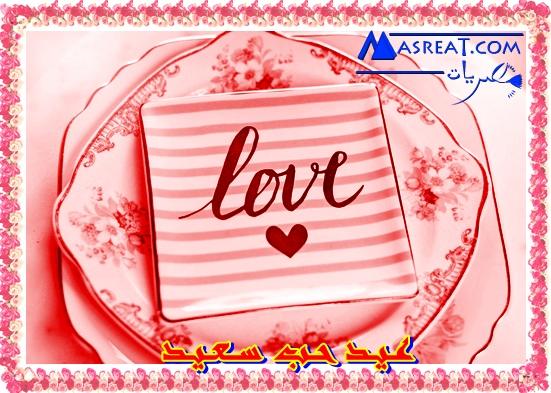 اطباق رومانسية هدية عيد الحب