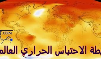 ماهو الاحتباس الحراري Global warming