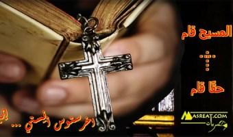 بطاقات عيد القيامة اخرستوس أنِستي ... إليسوس أنِستي