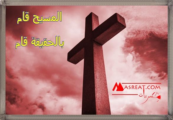 بطاقة المسيح قام بالحقيقة قام