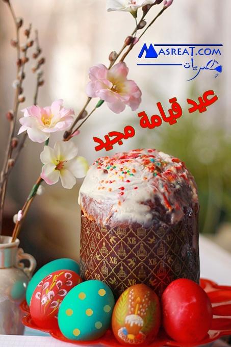بطاقة كعكة عيد القيامة المجيد