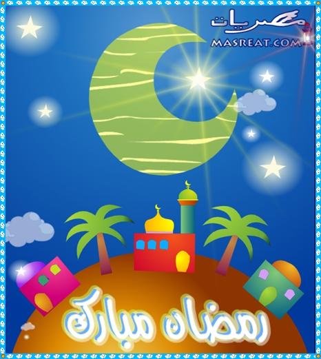 كرت مباركة بشهر رمضان