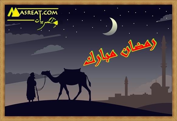 صور رمضان مبارك ليليلة