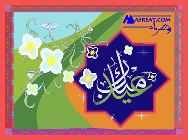 كروت رسم تهنئة بعيد الفطر المبارك