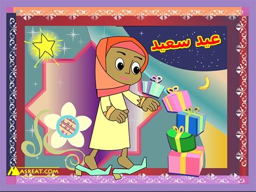 كروت تهنئة عيد الفطر صورة طفلة محجبة