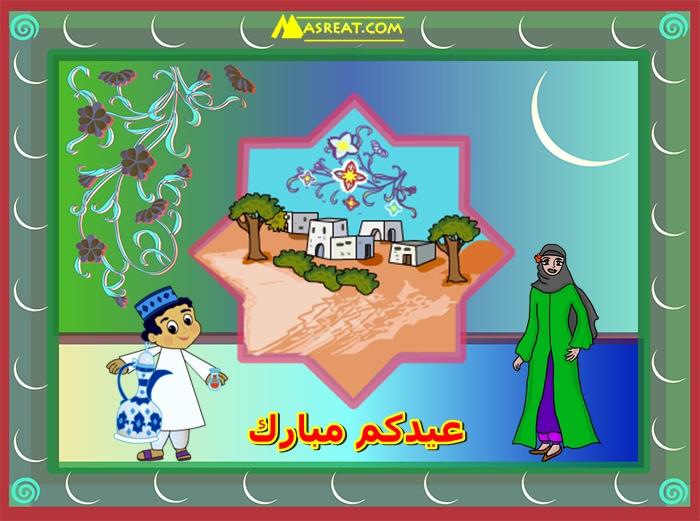 عيدكم مبارك رسوم لقرية
