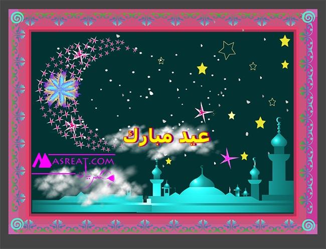كروت هلال عيد الفطر المبارك مرسومة