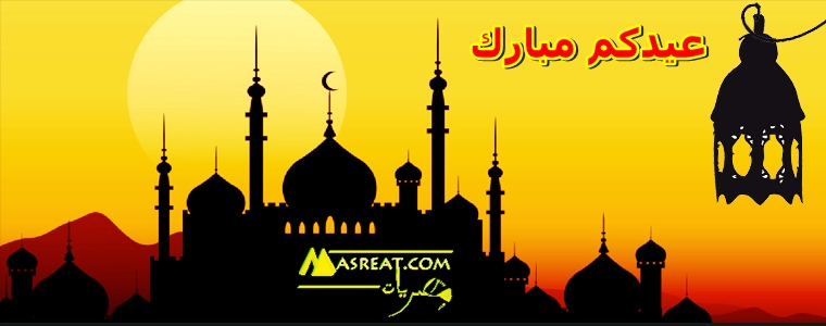 مواعيد صلاة عيد الفطر في مصر