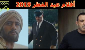 أجمل افلام عيد الفطر 2019