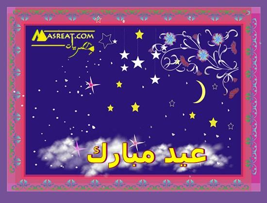صور رسائل العيد المبارك