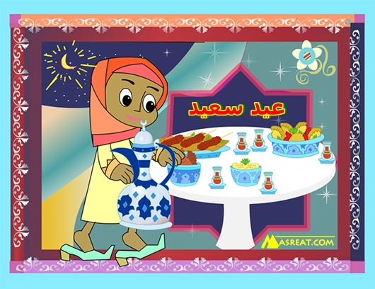 كروت تهنئة صورة مائدة عيد سعيد