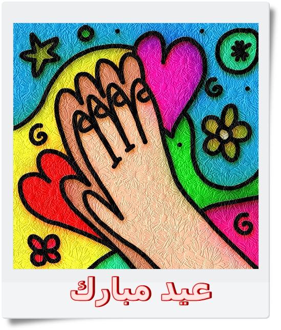 كروت رسم يدوي تهنئة عيد مبارك