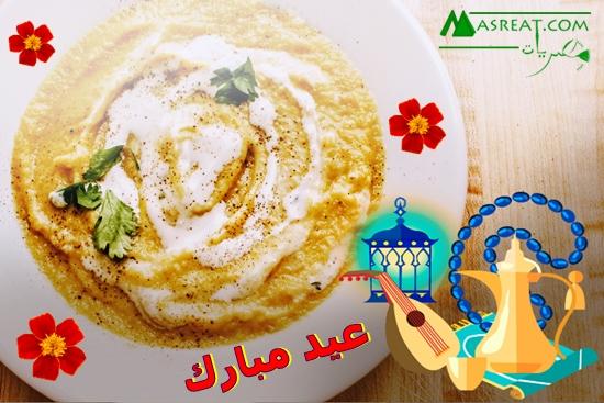 صورة عن اكلات عيد الفطر المبارك