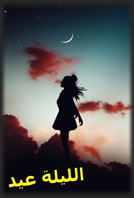 صورة فتاة حالات واتس آب الليلة عيد