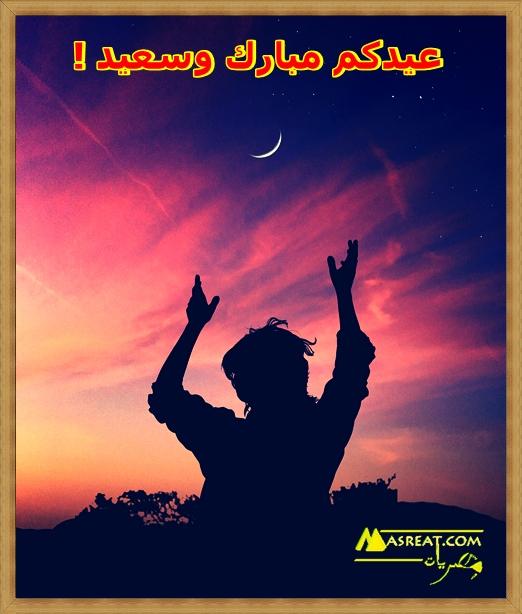 عيدكم مبارك صور هلال عيد الفطر حالات واتس آب