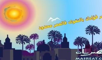 رسائل موبايل اسلامية ١٤٤٣ دينية للجوال