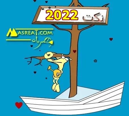 نكت ضحك 2022