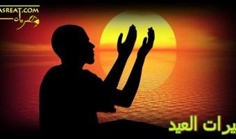 تحميل تكبيرات العيد الاضحى